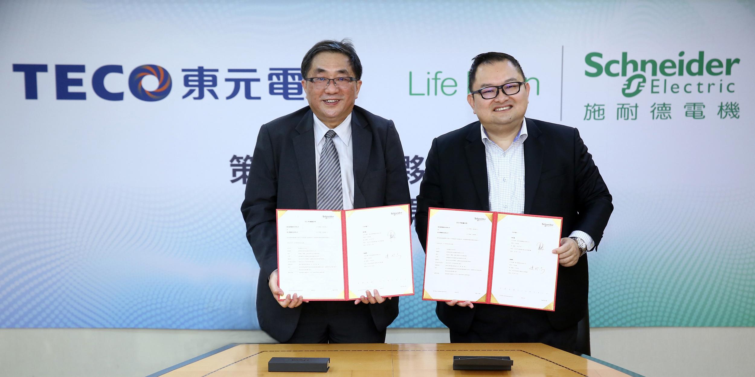 東元電機與法商施耐德簽約 將代理配電與自動化控制等系列產品