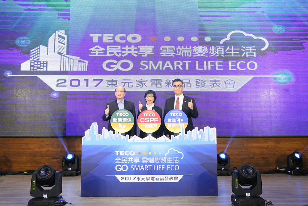 """Sharing of cloud-end technology by all the people,"" TECO strives for sales growth for home appliances."