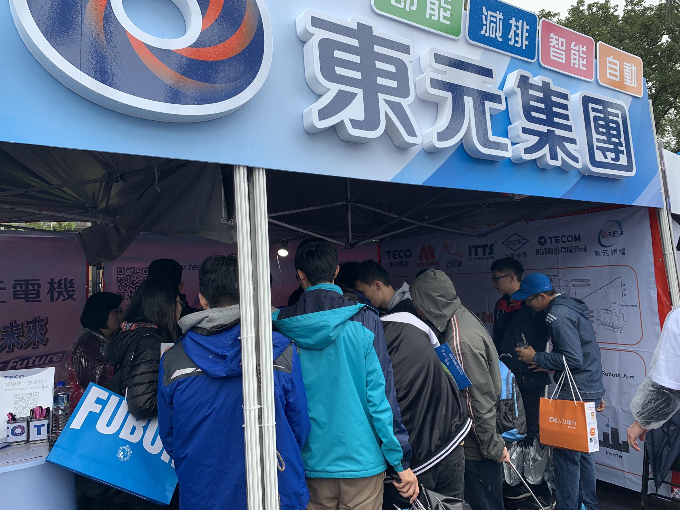 東元集團徵才 台大校園吸引逾500新鮮人求職