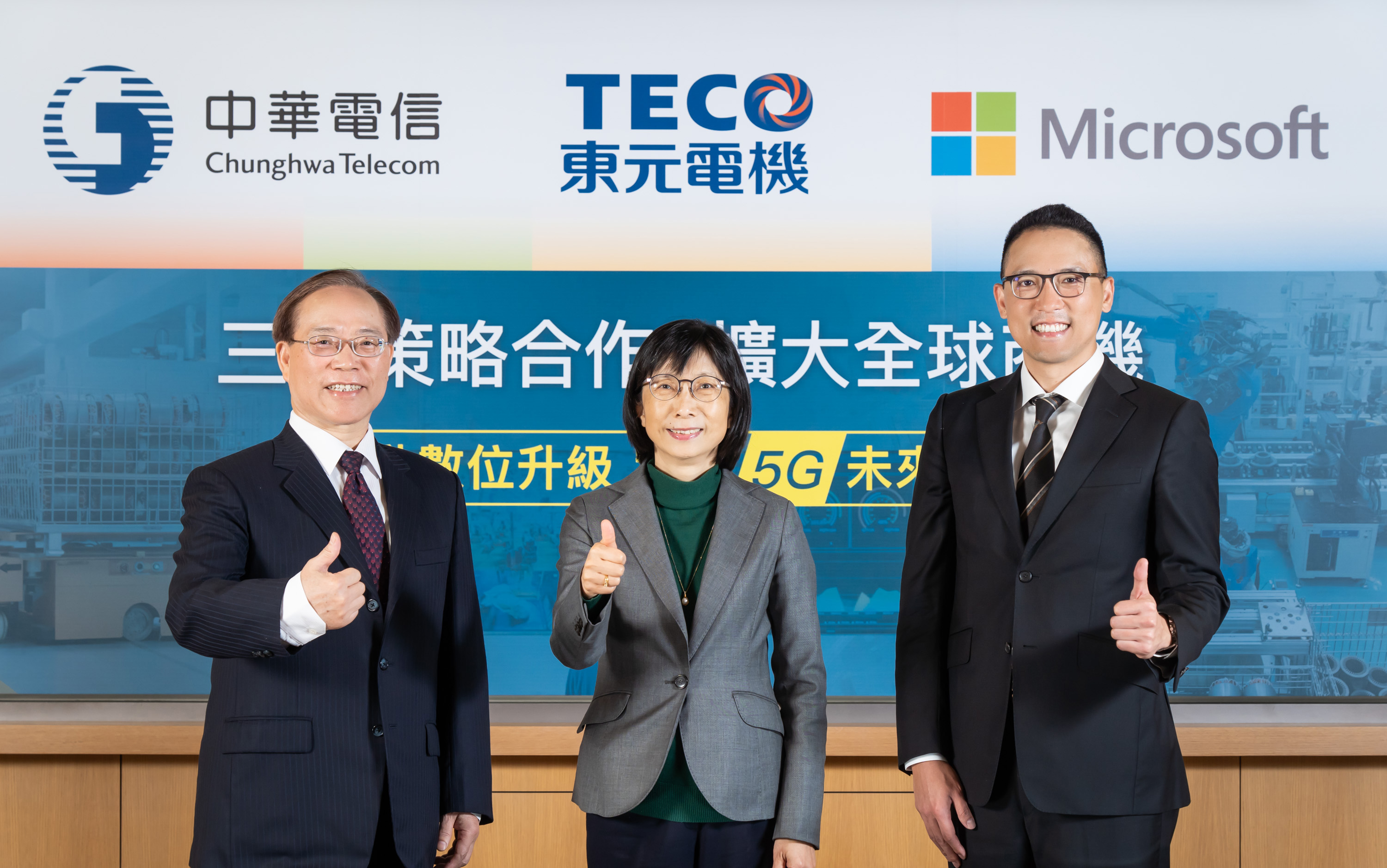 TECO Signs MOU With Chunghwa Telecom and Microsoft Taiwan for Pushing Industrial Digital Upgrading