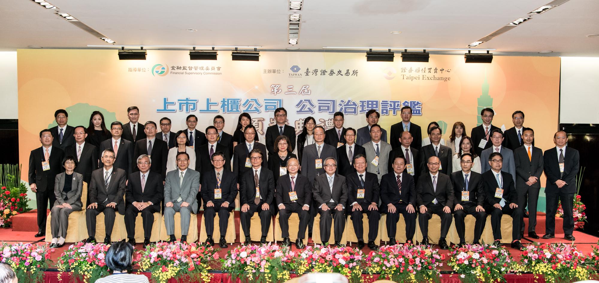 東元電機連續三年蟬連公司治理評鑑前5%
