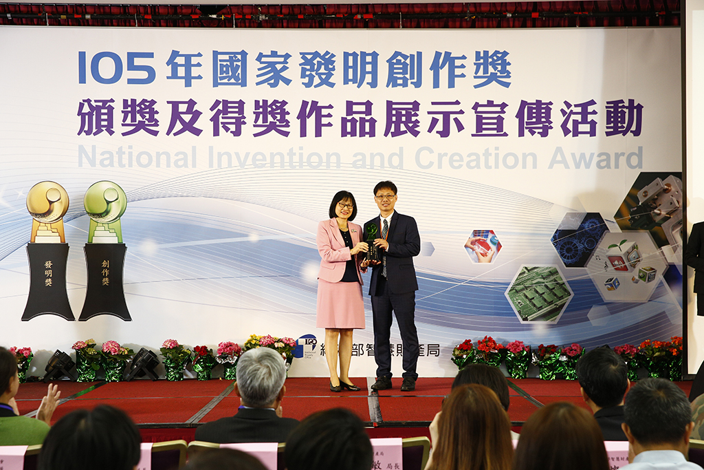 National Invention and Creation Award